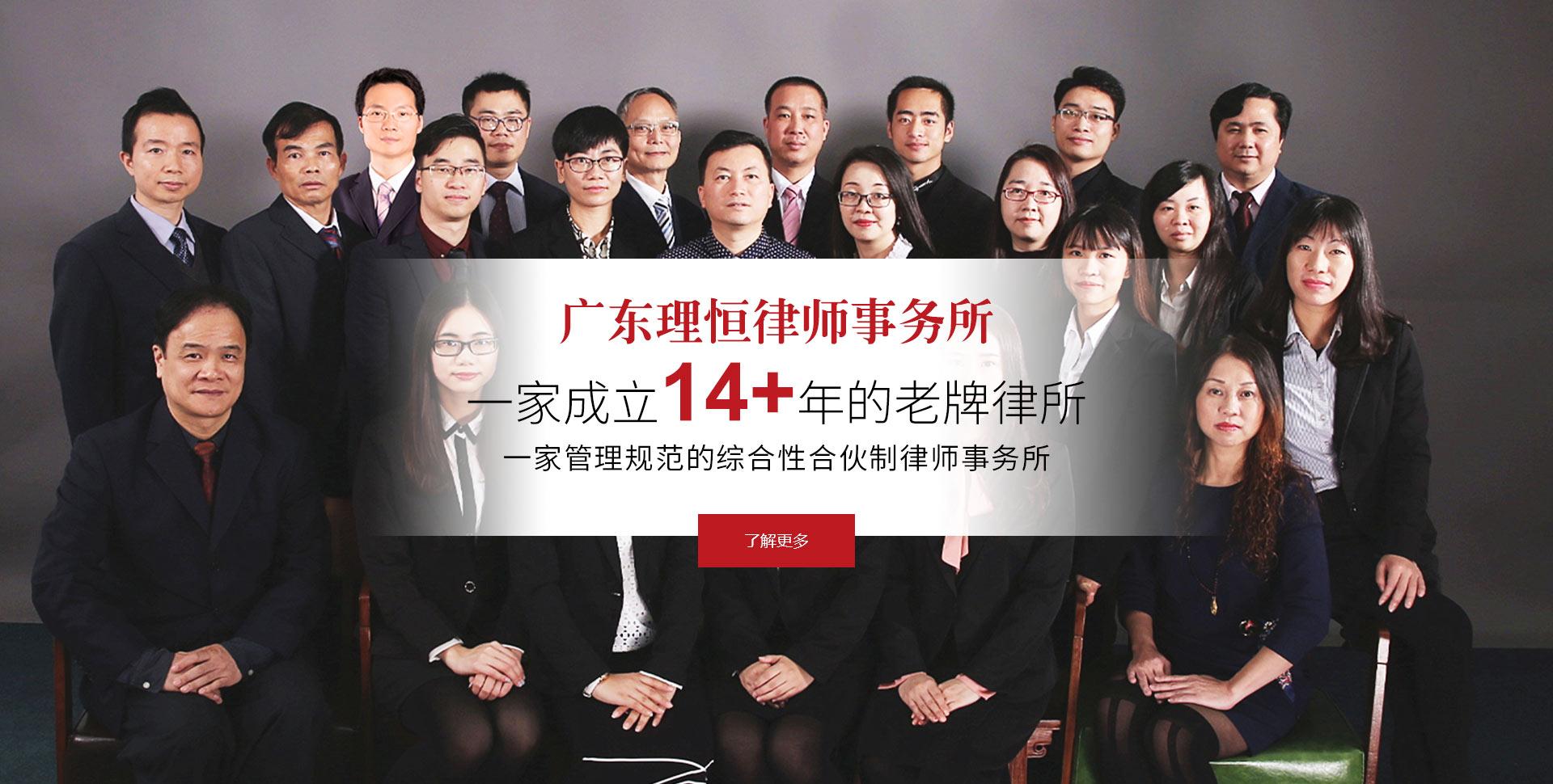 广东理恒律师事务所-广州市规范律师事务所