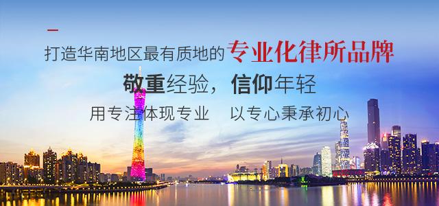广东理恒律师事务所