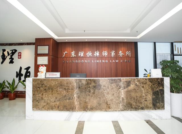 广东理恒律师事务所律所前台