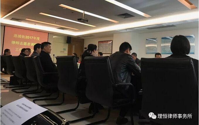 理恒所合伙人律师廖伟龙、廖小宁,律师何钜嘉,参与番禺区洛浦街2017年度律师志愿者调解队工作总结会议与续聘仪式